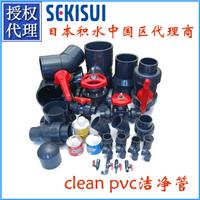 日本CLEAN-PVC管道、超纯水管路系统