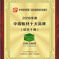 2016中国板材十大品牌百的宝实木生态板