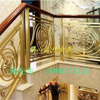 高档别墅铝板雕刻护栏  楼梯扶手价格