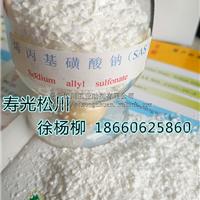 供应水处理行业专用 烯丙基磺酸钠SAS