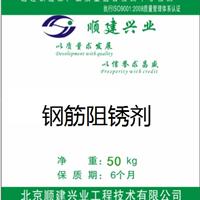 供应钢筋混凝土复合阻锈防腐剂厂家