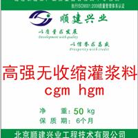 供应cgm无收缩早强支座灌浆料厂家
