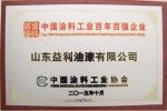 中国涂料工业百年百强企业