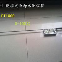 供应GYT-1冷却水测温仪