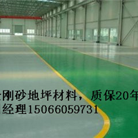 供应邯郸当地绿色金刚砂地面材料多少钱