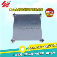 供应宜宽全钢OA网络活动地板 OA智能地板