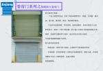 [上海安匠]工业用不锈钢非标防火卷帘门