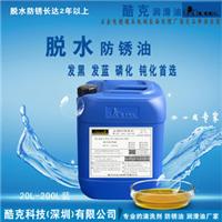 供应脱水防锈油快干型磷化发黑专用防锈油