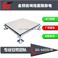 上海厂家热销宜宽全钢瓷砖面防静电地板