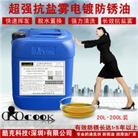 供应镀镍产品专用防锈油盐雾48小时防锈油