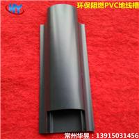 厂家直销各种规格塑料弧形线槽 半圆线槽