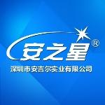 深圳市安吉尔实业有限公司
