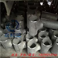 供应DN50mm异径三通 不锈钢焊接三通