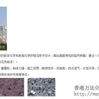 顺德艺术墙漆真石漆香港万达水漆厂家
