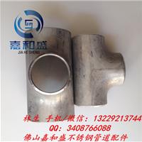 供应DN40mm不锈钢三通 等经异径三通