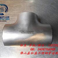广东佛山不锈钢DN15mm等经三通多少钱
