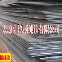 太钢供应电工纯铁板、工业纯贴铁板