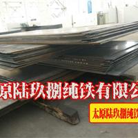 大宗现货供应磁纯铁冷轧薄板量大价优