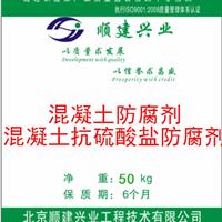 供应混凝土抗硫酸盐侵蚀氯盐防腐剂厂家