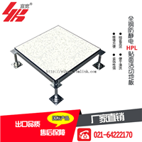 厂家直销宜宽全钢防静电HPL面活动地板批发