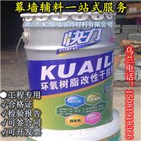 供应快力环氧树脂改良型干挂胶