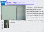 [上海安匠]工业电厂用钢质防火屏蔽门