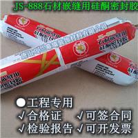 供应杭州之江JS-888石材嵌缝 硅酮密封胶