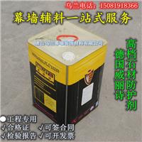供应石材防护剂 油性 防水 防腐