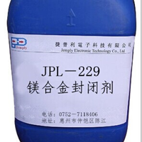 防止镁合金变色用镁合金皮膜剂封闭剂