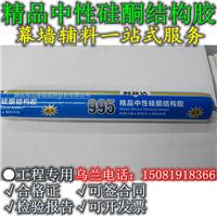 天津供应利亚达995 精品中性硅酮结构胶