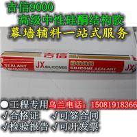 北京供应吉信-9000高级中性硅酮结构胶