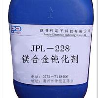 如何防止镁合金氧化用镁合金钝化剂