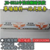 供应北京金硅JG-511A中性硅酮耐候胶