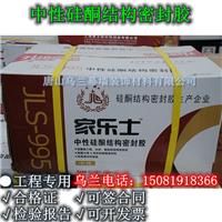 唐山供应家乐士JLS-995 中性硅酮结构密封胶