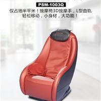 量大供应 赛玛PSM-1003Q按摩椅仅占地半平米