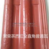 苏豫皖鲁供应常荣茶西红全直角普通瓦