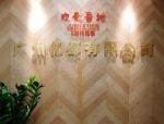 广州亿都建材科技有限公司