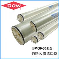 陶氏膜BW30-365IG 正品美国DOW膜