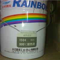 ��Ӧ �л��300������Ϳ�� No.1504/1505