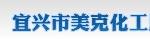 宜兴市美克化工原料有限公司
