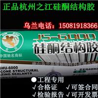 供应正品杭州之江JS-6000耐候硅酮结构胶