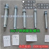 供应304不锈钢膨胀螺丝