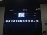 深圳市鼎为网络科技有限公司