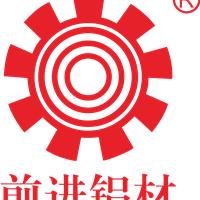广州前进铝材厂