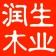 润生木业(北京)发展有限公司