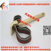 供应优质铜合金防爆工具 防爆皮带扳手