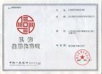 佛山恒祥木业公司