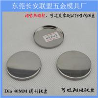 彩妆磁铁盘眼影压盘 40MM MK6013