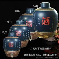 酒厂陶瓷酒坛 10-150斤陶瓷酒坛定做批发