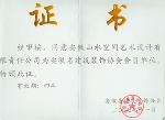 安徽省建筑装饰协会会员单位
